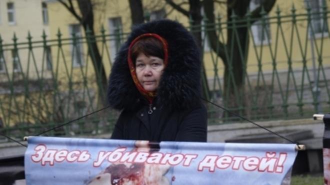 В Петербурге пикетировали Мариинскую больницу, запрещая врачам делать аборты