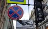 """На """"Пяти Углах"""" петербуржцы заметили креативный дорожный знак"""