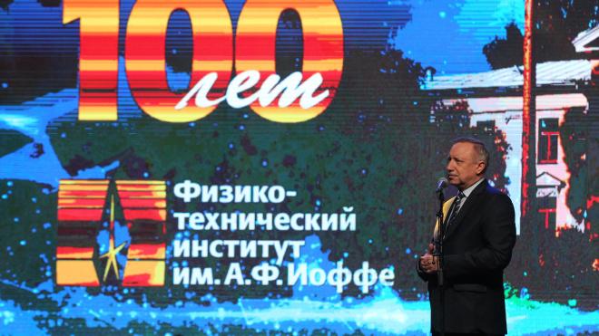 Александр Беглов поздравил Физтех им. Иоффе со 100-летием