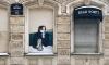 У бара на улице Чехова появилась репродукция картины Пикассо