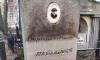 Вандалы испортили надгробия на кладбище у Александро-Невской лавры