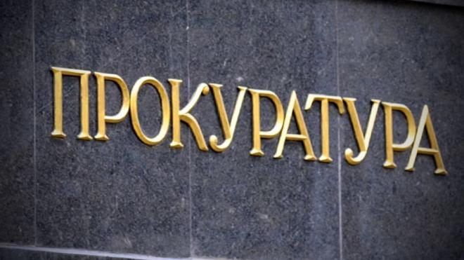 В Кронштадте с должности прокурора ушел Константин Юрьев: это третья потеря для Петербурга в 2018 году
