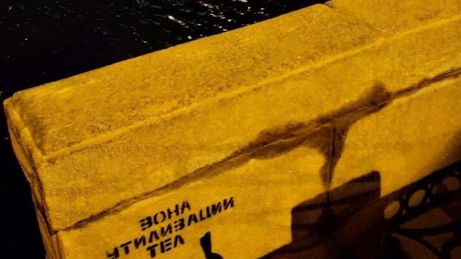 """На набережной Мойки появился арт-объект """"зона утилизации тел"""""""