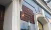 Девять районных судов Петербурга снова прервали работу из-за сообщений о минировании