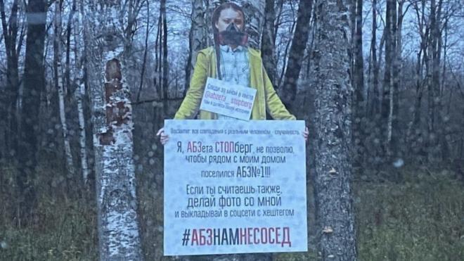 """""""Убийство"""" Абзеты Стопберг обратило внимание петербуржцев на проблему переезда АБЗ-1"""