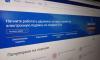 Жителям Ленобласти сделают скидку на электронную подпись до августа