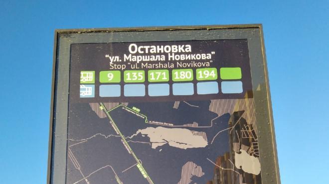 В Петербурге установили информационный стенд с ошибкой