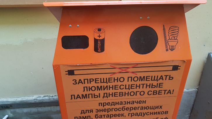 За август петербуржцы отдали на переработку более 6,7 тонн опасных отходов
