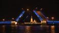В Петербурге на Дворцовом мосту зажгут синюю подсветку