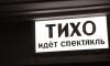 """Фестиваль """"Почерк"""" покажет в Петербурге 17 спектаклей за день"""