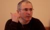В Кремле проигнорировали желание Ходорковского стать президентом