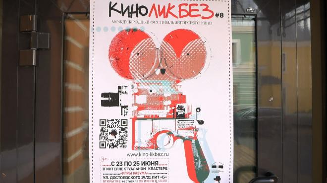 Киноликбез (международный кинофестиваль) 1-й день