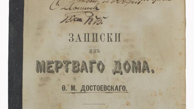 На аукционе в Петербурге автограф Достоевского продали за 5,5 млн рублей