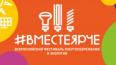 Ленобласть готовится к проведению фестиваля энергосбереж ...