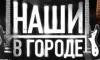 """Фестиваль """"Наши в Городе"""""""