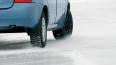 Госдума не стала запрещать автовладельцам летние шины зи...