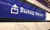 """Вестибюль """"Достоевской"""" закрыли из-за бесхозного предмета"""