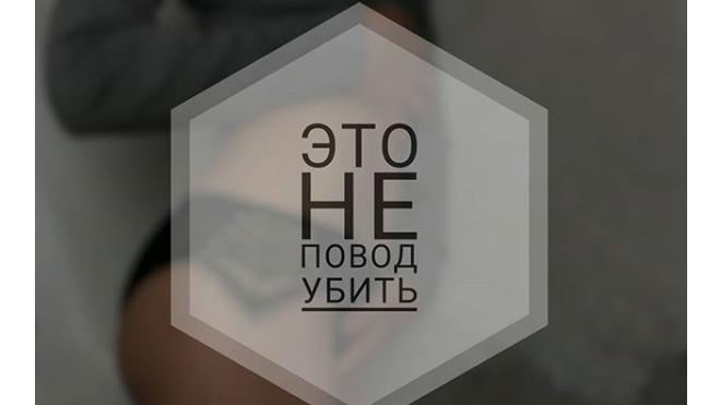 Девушки разделись в соцсетях с хэштегом #этонеповодубить в поддержку Татьяны Стразовой