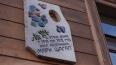 В Петербурге открыли мемориальную доску гениальному ...