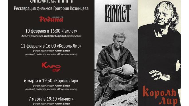 """""""Гамлет"""" и """"Король Лир"""" в кинотеатре Родина"""