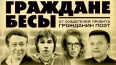Петербург без «богохульства»: «Граждане бесы» с Собчак ...