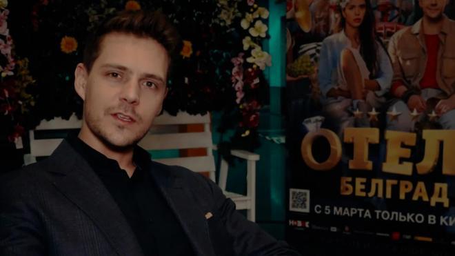Сербский актер Милош Бикович стал гражданином РФ