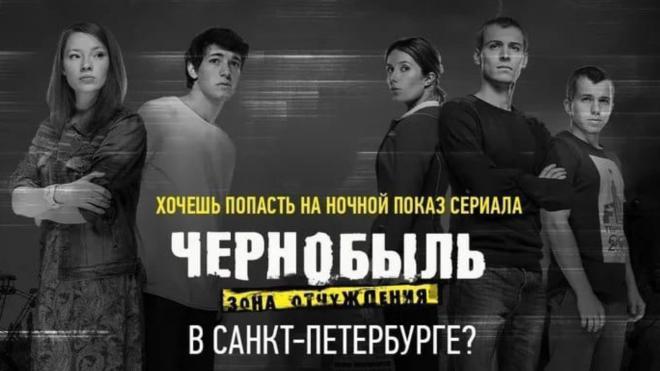 """Петербуржцам покажут все серии сериала """"Чернобыль: Зона отчуждения"""""""