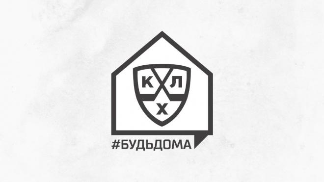 КХЛ изменила логотип на время карантина