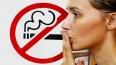 Через пять лет Россия бросит курить