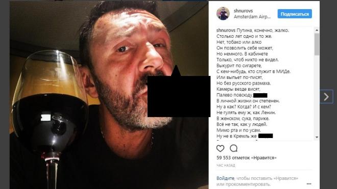 Шнуров написал матерное стихотворение про Путина
