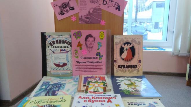 """В Приморске открылась выставка книг Ирины Петровны Токмаковой """"Поиграем!"""""""