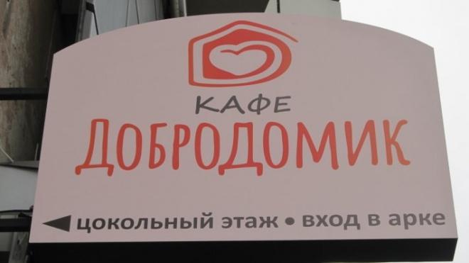 """Крымские лже-волонтеры использовали """"ДоброДомик"""" в корыстных целях"""