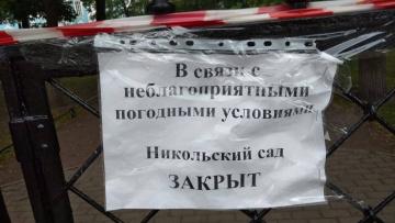 Пять городских садов Петербурга закрыли из-за погодных ...