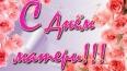 В России отмечают День матери: дети поздравляют мам ...