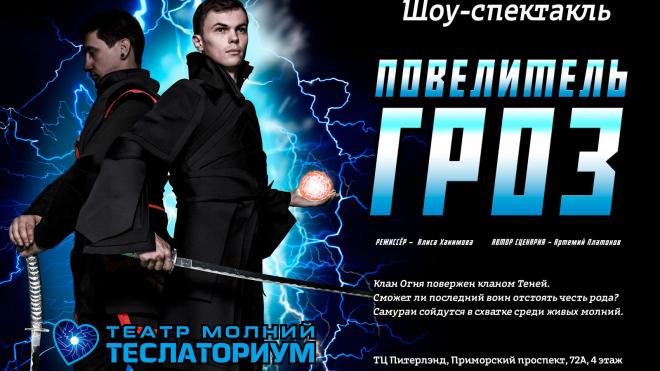 """Шоу """"Повелитель гроз"""" от театра молний """"Теслаториум"""""""