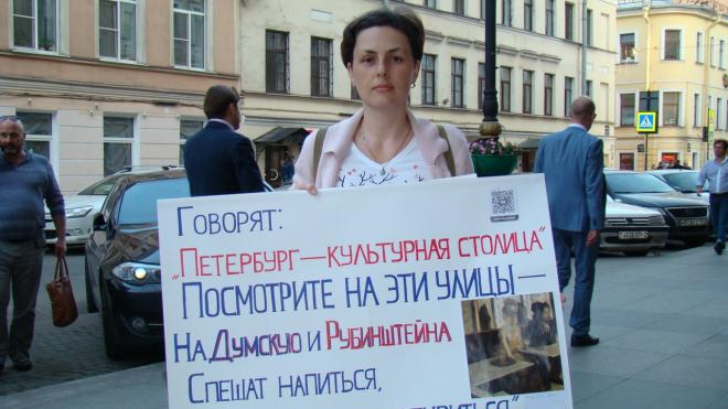 Жители улицы Рубинштейна устроили одиночные пикеты против гостей юридического форума