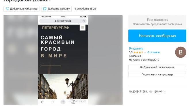 """На """"Авито"""" продают уникальный петербургский домен за 80 миллионов рублей"""