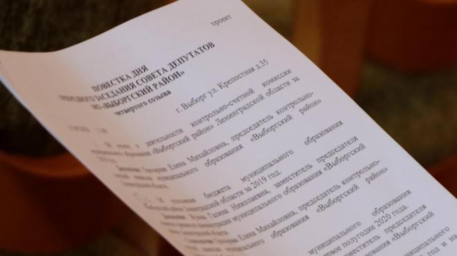 Районные депутаты скорректировали бюджет на 2020 год