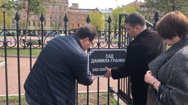 Активисты установили именную табличку на ограду сада Даниила Гранина в Литейном округе