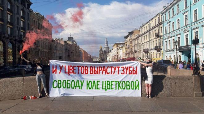 На акции в поддержку Юлии Цветковой в Петербурге задержали трех человек