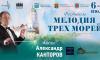"""Администрация Выборгского района представила программу музыкального фестиваля """"Мелодия трех морей"""""""