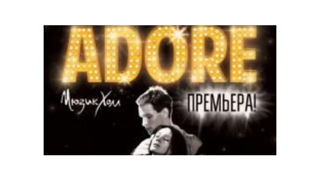 Хореографический спектакль Adore