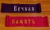 ЗакС купит траурные венки на 100 тыс. рублей