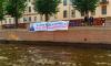 """У студии Учителя в Петербурге повесили баннер против """"Матильды"""""""