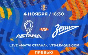 """Баскетбольные клубы """"Астана"""" и """"Зенит"""" сыграют 4 ноября в Нур-Султане"""