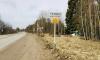 На границе Тихвинского района выставили табличку с предупреждением о карантине