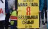 Дольщики без квартир планируют перекрыть Колтушское шоссе