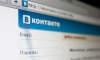 """Соцсеть """"ВКонтакте"""" покидает Рунет"""