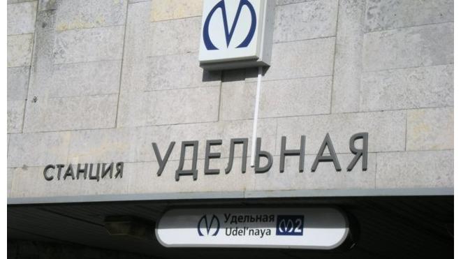 """Станцию """"Удельная"""" открыли для пассажиров"""