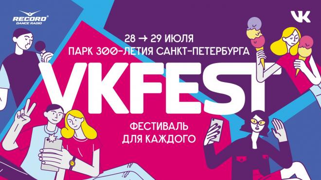 Хоккейный Кубок Петрова впервые выставят на VK Fest